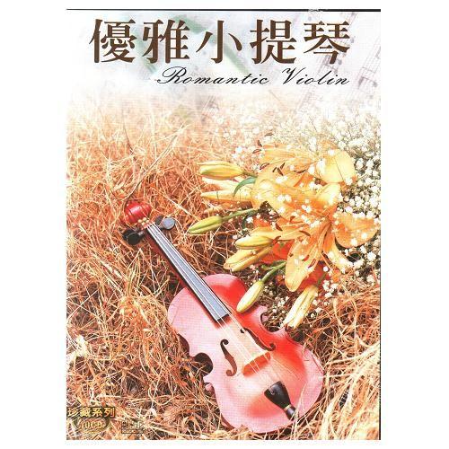 優雅小提琴 珍藏系列CD (10片裝) Romantic Violin 榕樹下千言萬語何日君再來夜來香(音樂影片購)