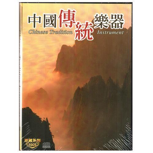 中國傳統樂器CD 珍藏系列CD (10片裝) Chinese Tradition Instrument古箏二胡笛琵琶嗩吶(音樂影片購)