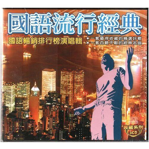 國語  典藏系列CD ^(5片裝^) 香港四大天王劉德華張學友郭富城黎明梁朝偉^(音樂影片