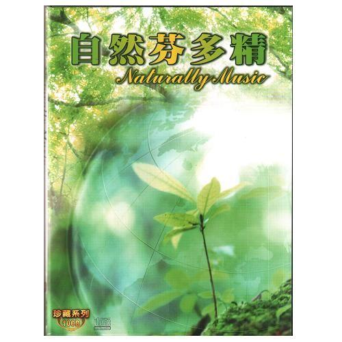 自然芬多精 珍藏系列CD ^(10片裝^) Naturally Music收錄多首英文 老