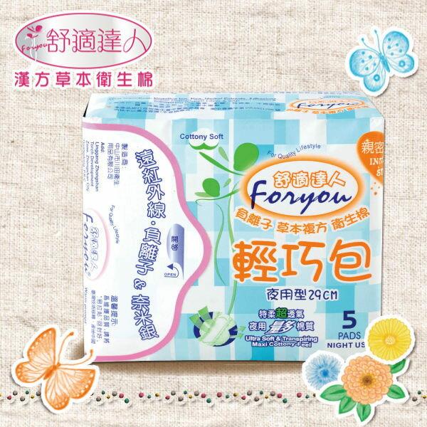 舒適達人 草本負離子衛生棉 夜用型 (29cmx5片)/包
