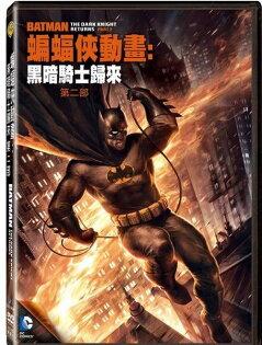 蝙蝠俠動畫:黑暗騎士歸來第二部 DVD (音樂影片購)