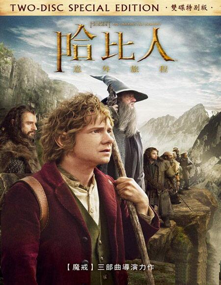 哈比人:意外旅程 雙碟版 DVD The Hobbit: An Unexpected Jo