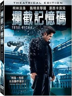 攔截記憶碼 DVD (音樂影片購)