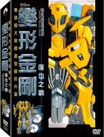 變形金剛2:復仇之戰 大黃蜂變形盒雙碟版 DVD (音樂影片購)