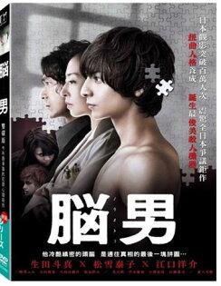 腦男 雙碟版 DVD (音樂影片購)