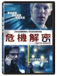 危機解密 DVD (音樂影片購)