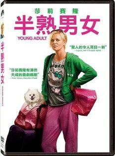 半熟男女 DVD Young Adult 倩影索客莎莉賽隆 行動代號派翠克威爾森 獨一無二的喜劇 (音樂影片購)