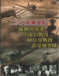 二次大戰轉捩點 DVD 偷襲珍珠港 中途島戰役 阿拉曼戰役 諾曼地登陸 山本五十六 (音樂影片購)