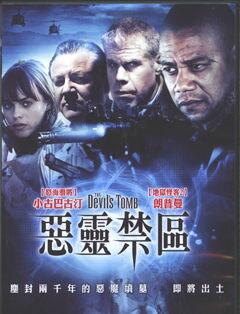 惡靈禁區 DVD The Devil's TOMB 征服情海怒海潛將小古巴古汀神鬼無間雷溫斯頓 (音樂影片購)
