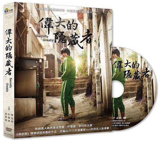 偉大的隱藏者 DVD (音樂影片購)