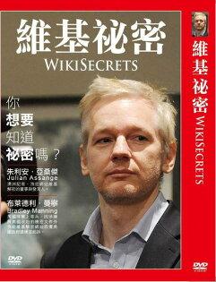 維基秘密 DVD (音樂影片購)