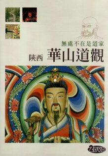 陝西華山道觀 雙DVD (音樂影片購)