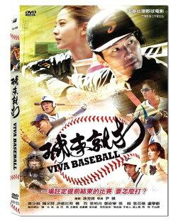 球來就打 DVD (音樂影片購)