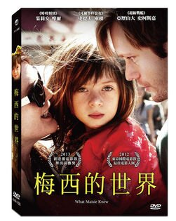 梅西的世界 DVD (音樂影片購)