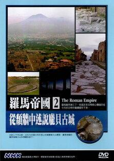 羅馬帝國 2 從頹牆中述說龐貝古城 DVD NHK (音樂影片購)