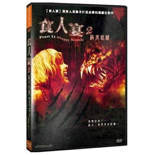 食人宴2極度飢餓 DVD Feast II Sloppy Seconds窒愛珍妮薇德黛安艾雅拉高納馬可麥克雷 (音樂影片購)