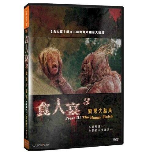 食人宴3 DVD Feast III The Happy Finish 窒愛珍妮薇德黛安艾雅拉高納屍樂園馬丁卡列巴(音樂影片購)