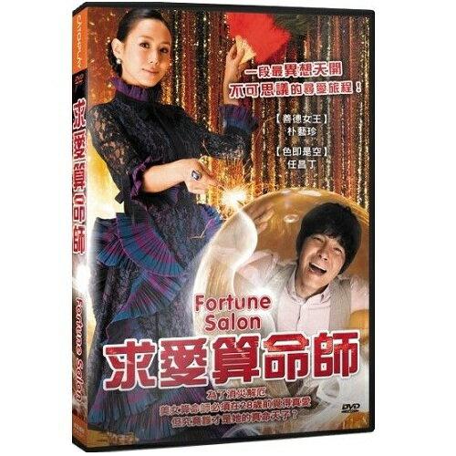 求愛算命師DVD Fortune Salon 鬼戀人德女王峇里島的日子朴藝珍色即是空任昌丁 (音樂影片購)
