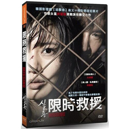 限時救援DVD Missing 沉默的情人 生死邊緣文成根 美人圖私情畫慾秋瓷炫(音樂影片購)