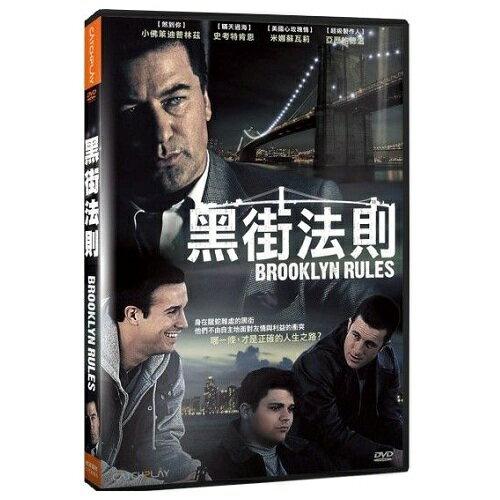 黑街法則DVD Brooklyn Rules 神鬼無間壞壞惹人愛亞歷鮑德溫煞到你小佛萊迪普林茲 (音樂影片購)