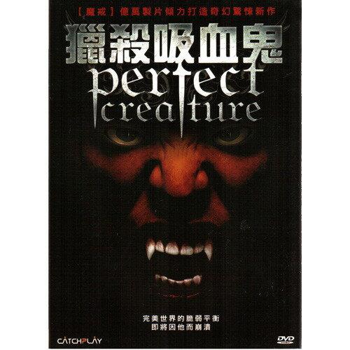 獵殺吸血鬼DVD Perfect Creature 魔戒億萬製片傾全力打造奇幻驚悚新作 限制級 (音樂影片購)