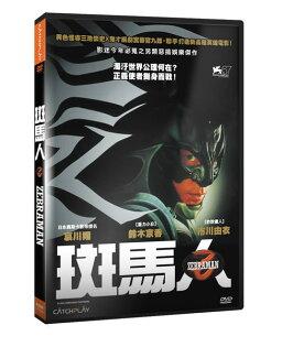 斑馬人1 DVD 詐欺獵人哀川翔 重力小丑鈴木京香 咒怨1&2市川由衣 (音樂影片購)