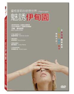 霍格里耶的慾想世界:魅誘伊甸園 DVD Glissements Progressifs Du Plaisir:L'Eden et apres (音樂影片購)