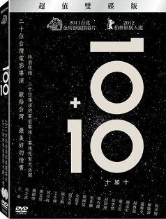 10+10 雙碟平裝版 DVD 舒淇李烈桂綸鎂魏德聖海角七號賽德克巴萊侯孝賢王小棣朱延平吳念真戴立忍