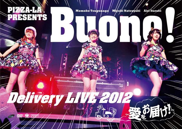Buono Delivery LIVE 2012 愛的外送 DVD (音樂影片購) PIZZA-LA Presents Buono!