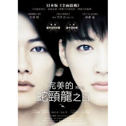 完美的蛇頸龍之日 DVD (音樂影片購)
