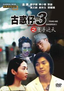 經典重現電影77:古惑仔3之隻手遮天 DVD (音樂影片購)