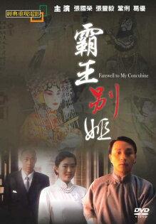 經典重現電影98:霸王別姬 DVD (音樂影片購) 張國榮 鞏俐 張豐毅 葛優
