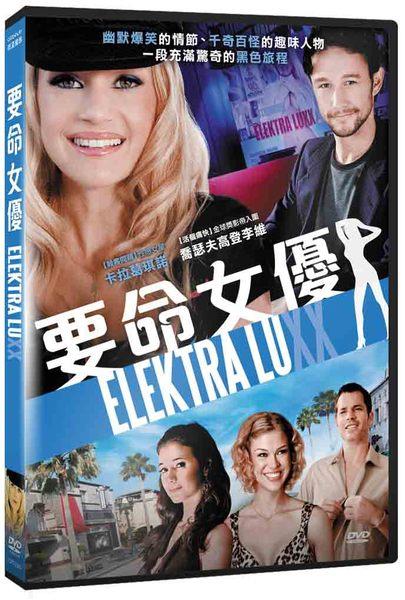 要命女優 DVD Elektra Luxx ^(音樂影片購^) ~  好康折扣