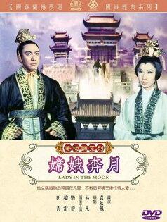 黃梅調系列:嫦娥奔月 DVD (音樂影片購)