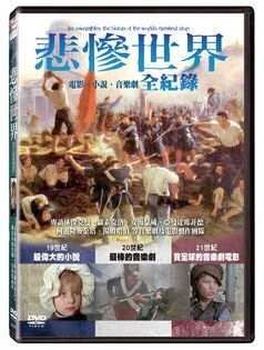 悲慘世界全紀錄:電影、小說、音樂劇 全紀錄 DVD LES MISERABLES (音樂影片購)