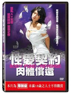 性愛契約:肉體償還 DVD (音樂影片購)