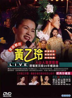 黃乙玲 LIVE人山人海演唱會現場實況版 DVD (音樂影片購)