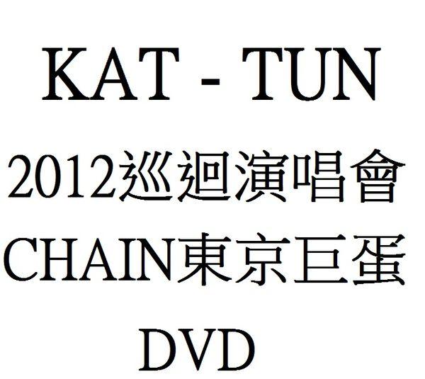 KAT-TUN 2012巡迴演唱會 CHAIN 東京巨蛋 DVD (音樂影片購)