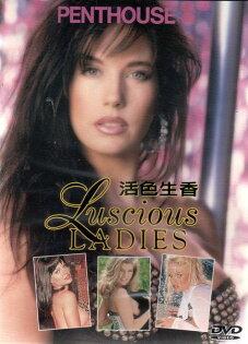活色生香 DVD PLAYBOY限制級美麗狂野夢中情人高佻金髮熱情如火玲瓏有致模特兒女星 (音樂影片購)