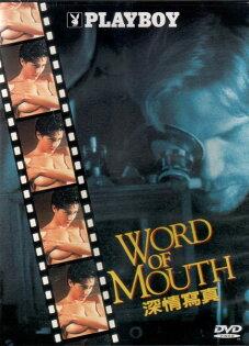 深情寫真 DVD PLAYBOY限制級導演製片名氣應召女郎主題電影真實謊言誘惑 (音樂影片購)