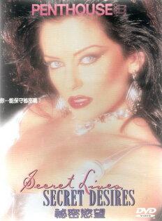 秘密慾望 DVD PLAYBOY限制級資深製片綺想曼哈頓百聞不如一見領域性感女郎 (音樂影片購)