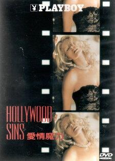 愛情魔力 DVD PLAYBOY限制級好萊塢最紅經紀人未婚妻陷害東窗事發鼓勵魅力演員 (音樂影片購)