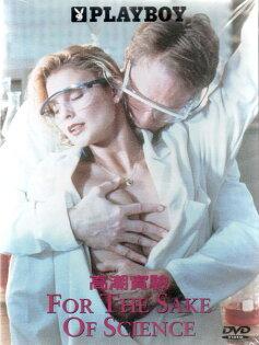高潮實驗 DVD PLAYBOY限制級生化研究所碩士丈夫相愛激情研究生山十字民宿 (音樂影片購)