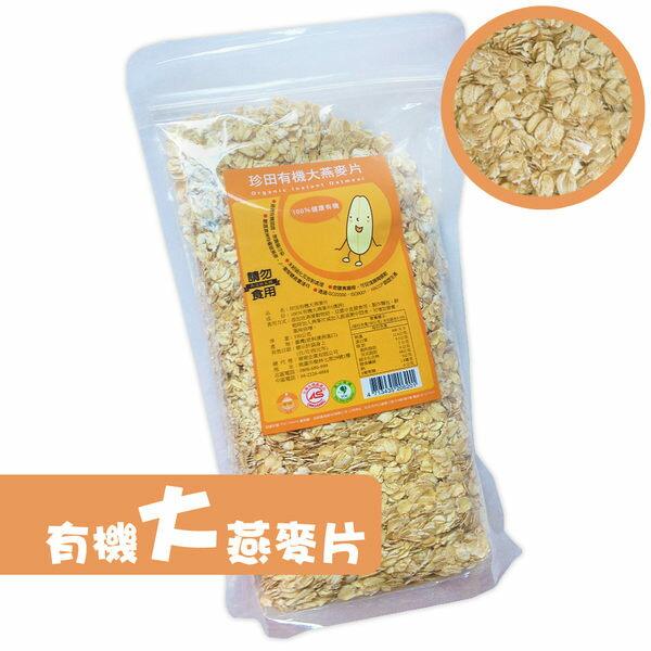 珍田 有機大燕麥片550gX1包 嚴選澳洲特優級燕麥 豐富膳食纖維 β葡聚醣含量達4%