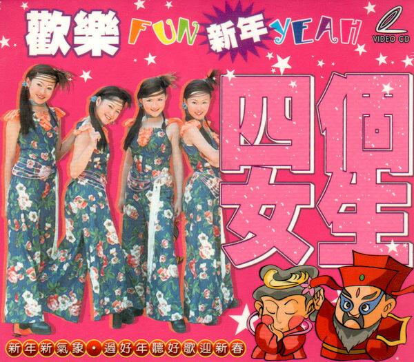 四個女生 F U N 新年 Y E A H VCD (音樂影片購)
