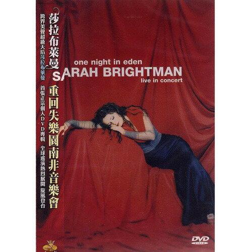 莎拉布萊曼 重回失樂園南非音樂會DVD one night in eden SARAH BRIGHTMAN live (音樂影片購)