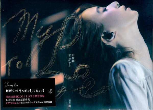 Hebe 田馥甄 To My Love 影音館 DVD 還是要幸福 魔鬼中的天使 花花世界 無事生非(音樂影片購)