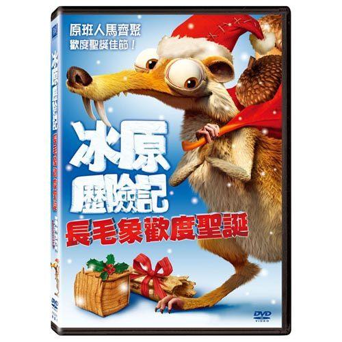 冰原歷險記 長毛象歡度聖誕 DVD Ice Age A Mammoth Christmas (音樂影片購)