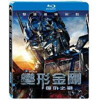 變形金剛2復仇之戰 雙碟典藏版 藍光BD Transformers Revenge of the Fallen (音樂影片購)